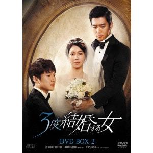 【送料無料】3度結婚する女 DVD-BOX2 【DVD】