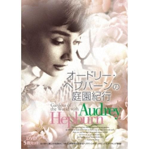 【送料無料】オードリー・ヘプバーンの庭園紀行 5枚セット 【DVD】