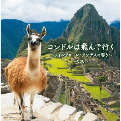 CD-OFFSALE! (V.A.)/コンドルは飛んで行く~フォルクローレ・アンデスの響き~ ベスト 【CD】