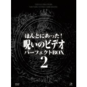 【送料無料】ほんとにあった!呪いのビデオ パーフェクト DVD-BOX2 【DVD】