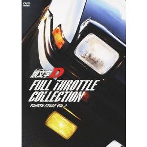 頭文字[イニシャル]D フルスロットル・コレクション Fourth Stage Vol.2 【DVD】