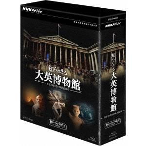 NHKスペシャル 知られざる大英博物館 ブルーレイBOX 【Blu-ray】