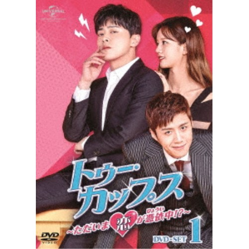 【送料無料】トゥー・カップス~ただいま恋が憑依中!?~ DVD-SET1 【DVD】
