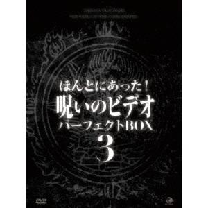 ほんとにあった! 呪いのビデオ パーフェクト DVD-BOX(3) 【DVD】