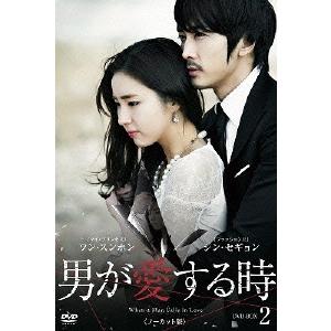 【送料無料】男が愛する時 <ノーカット版> DVD-BOX2 【DVD】