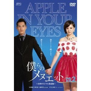 僕らのメヌエット<台湾オリジナル放送版> DVD-BOX2 【DVD】