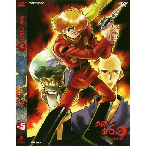 サイボーグ009 VOL.5 【DVD】