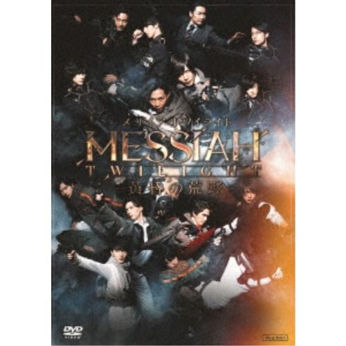 舞台「メサイア トワイライト-黄昏の荒野-」 【DVD】