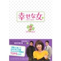 【送料無料】幸せな女-彼女の選択- DVD-BOX2 【DVD】