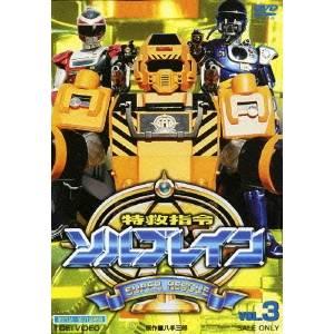 特救指令ソルブレイン VOL.3 【DVD】