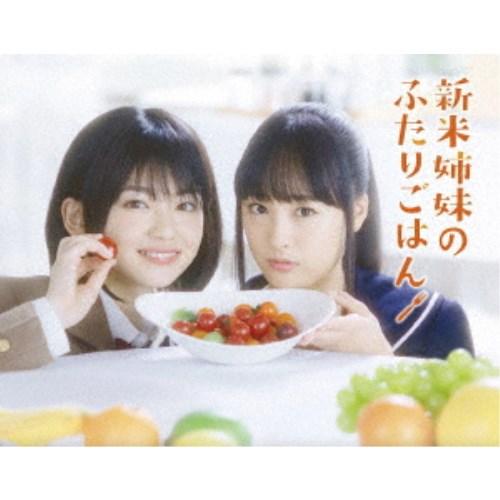 新米姉妹のふたりごはん Blu-ray BOX 【Blu-ray】