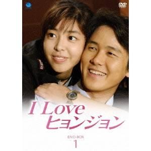 I Love ヒョンジョン DVD-BOX(1) 【DVD】