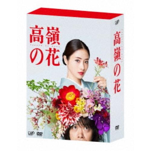 【送料無料】高嶺の花 DVD-BOX 【DVD】