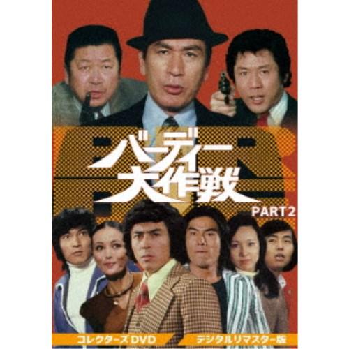 バーディー大作戦 コレクターズDVD PART2<デジタルリマスター版> 【DVD】