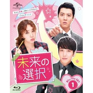【送料無料】未来の選択 Blu-ray SET1 【Blu-ray】