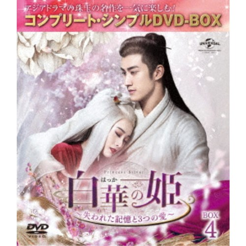 白華の姫~失われた記憶と3つの愛~ 使い勝手の良い BOX4 コンプリート 期間限定 DVD 未使用 シンプルDVD-BOX