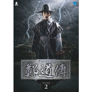 【送料無料】鄭道傳<チョン・ドジョン> DVD-BOX2 【DVD】