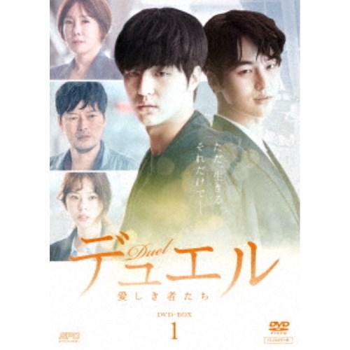 【送料無料】デュエル~愛しき者たち~ DVD-BOX1 【DVD】