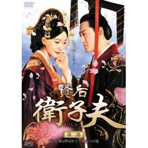 【送料無料】賢后 衛子夫 DVD-BOX2 【DVD】