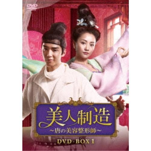 美人制造~唐の美容整形師~ バーゲンセール 返品送料無料 DVD-BOX1 DVD