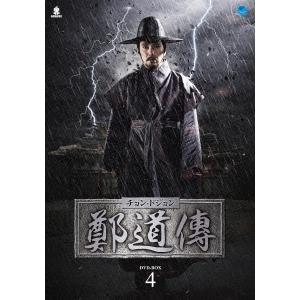 【送料無料】鄭道傳<チョン・ドジョン> DVD-BOX4 【DVD】
