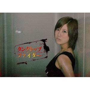 タンクトップファイター DVD-BOX 【DVD】