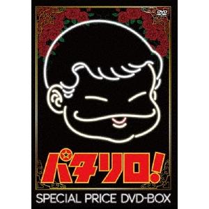 【送料無料】「パタリロ!」スペシャルプライスDVD-BOX 【DVD】