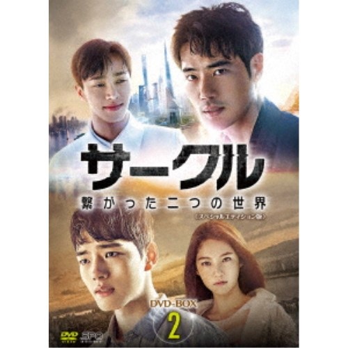 サークル ~繋がった二つの世界~ DVD-BOX2 【DVD】