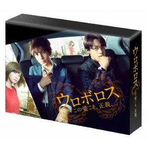 【送料無料】ウロボロス ~この愛こそ、正義。 DVD-BOX 【DVD】