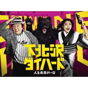 【送料無料】下北沢ダイハード DVD-BOX 【DVD】