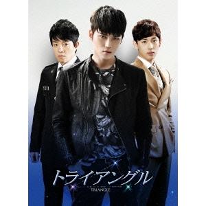 トライアングル DVD-BOX1 【DVD】