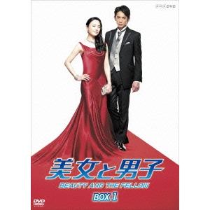美女と男子 DVD-BOX 1 【DVD】