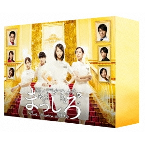 100%本物保証! 【送料無料】まっしろ DVD-BOX【DVD】【DVD】, 足利市:b78f4a21 --- portalitab2.dominiotemporario.com