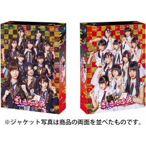 【送料無料】HKT48 vs NGT48 さしきた合戦 Blu-ray BOX 【Blu-ray】