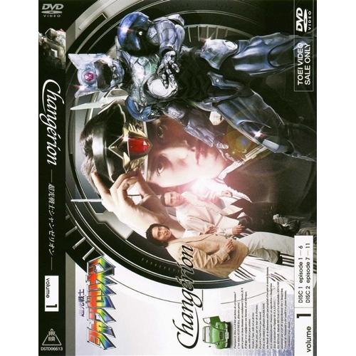 超光戦士シャンゼリオン VOL.1 【DVD】