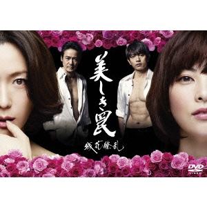 【送料無料】美しき罠~残花繚乱~ DVD-BOX 【DVD】