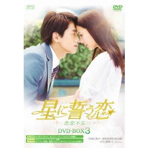 星に誓う恋 DVD-BOX3 【DVD】