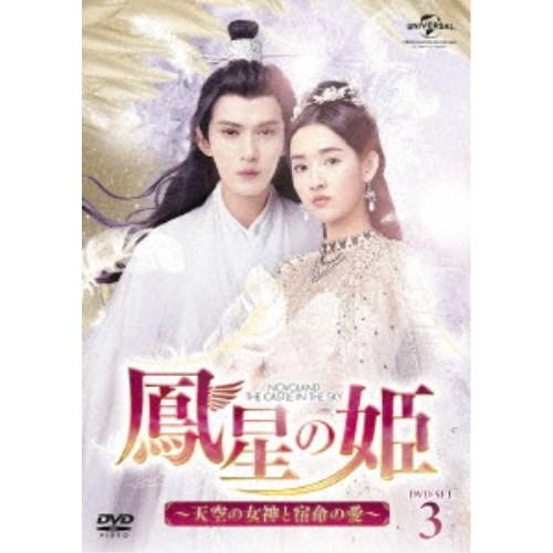 鳳星の姫~天空の女神と宿命の愛~ DVD-SET3 OUTLET SALE DVD 日本産