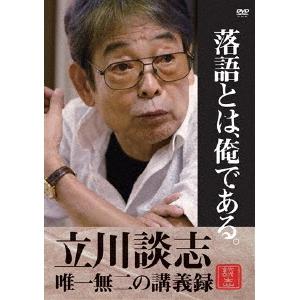 落語とは、俺である。 立川談志・唯一無二の講義録 【DVD】
