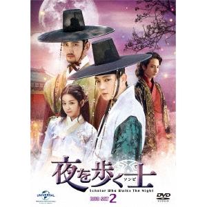 【送料無料】夜を歩く士<ソンビ> DVD-SET2《数量限定版》 (初回限定) 【DVD】