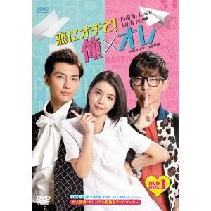 恋にオチて!俺×オレ <台湾オリジナル放送版> DVD-BOX 1 【DVD】