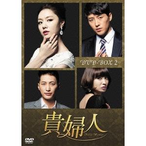 【送料無料】貴婦人 DVD-BOX2 【DVD】