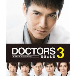 DOCTORS 3 最強の名医 Blu-ray BOX 【Blu-ray】
