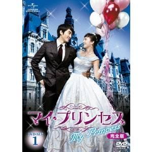 【送料無料】マイ・プリンセス 完全版 DVD-SET1 【DVD】