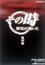 【送料無料】NHK DVD その時歴史が動いた 「戦国編」 DVD-BOX 【DVD】