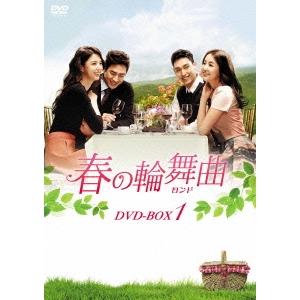 【送料無料】春の輪舞曲<ロンド> DVD-BOX1 【DVD】
