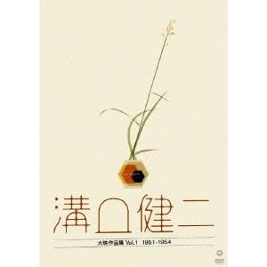 溝口健二 大映作品集vol.1 1951-1954 【DVD】