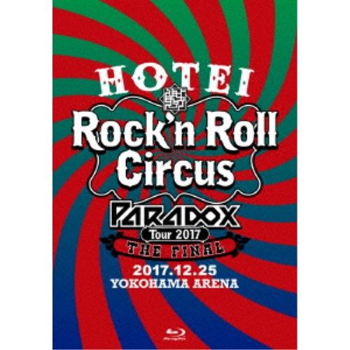 布袋寅泰/HOTEI Paradox Tour 2017 The FINAL ~Rock'n Roll Circus~ (初回限定) 【Blu-ray】
