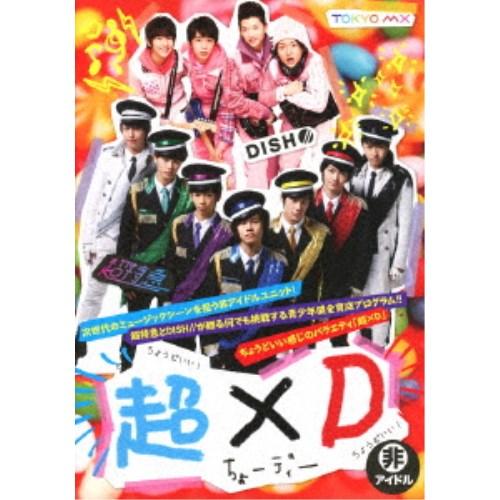 超×D 【DVD】