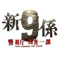 新・警視庁捜査一課9係 DVD-BOX 【DVD】